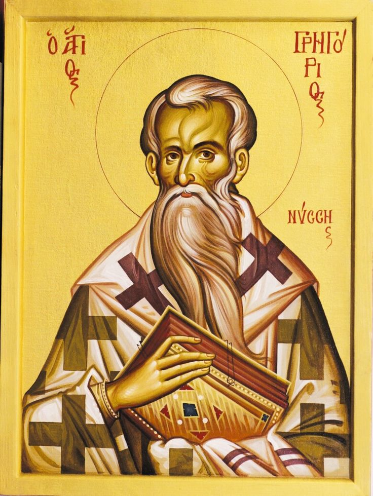 Gregory, Bishop of Nyssa and Brother of St. Basil the Great