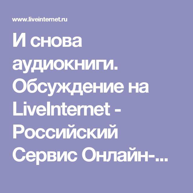 И снова аудиокниги. Обсуждение на LiveInternet - Российский Сервис Онлайн-Дневников