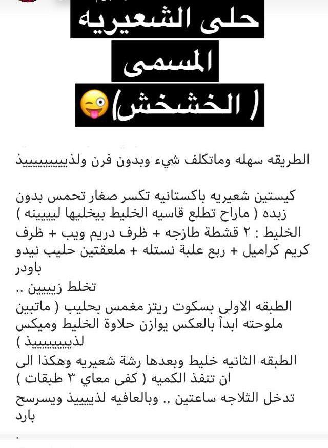 حلى الخشخش Dessert Drinks Arabic Food Sweets Desserts