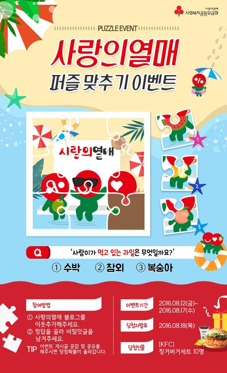 블로그 이벤트 사랑의열매 퍼즐 맞추기 (출처 : 사랑의열매.. | http://blog.naver.com/nanum_in/220785798023 블로그) http://naver.me/xwaaPYLY