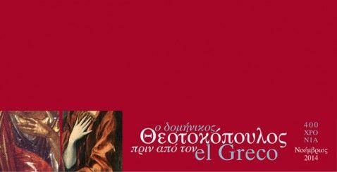 Το Βυζαντινό μουσείο υποδέχεται το «Έτος El Greco» με μια έκθεση με παραπάνω από 200 εκθέματα. #exhibition #art #elgreco #culture