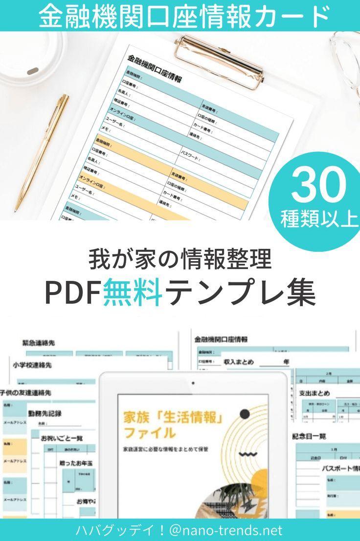 金融機関口座情報カードテンプレート Pdf無料ダウンロード 情報カード ママへのアドバイス テンプレート