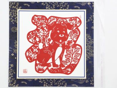 Chinese paper cuttings - dog - http://www.artchina.com.au/