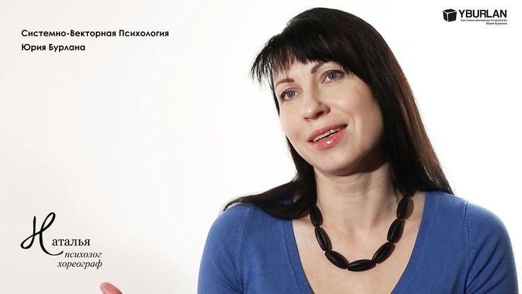 Наталья. Системно-векторная психология Юрия Бурлана