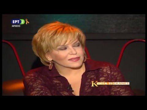 DOC MUS - Κοίτα τι έκανες - Σεμίνα Διγενή - Στέλιος Καζαντζίδης - ΕΤ2, 2002
