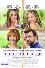 Дженнифер Энистон и Джулия Робертс представили совместный фильм - Кино Mail.Ru