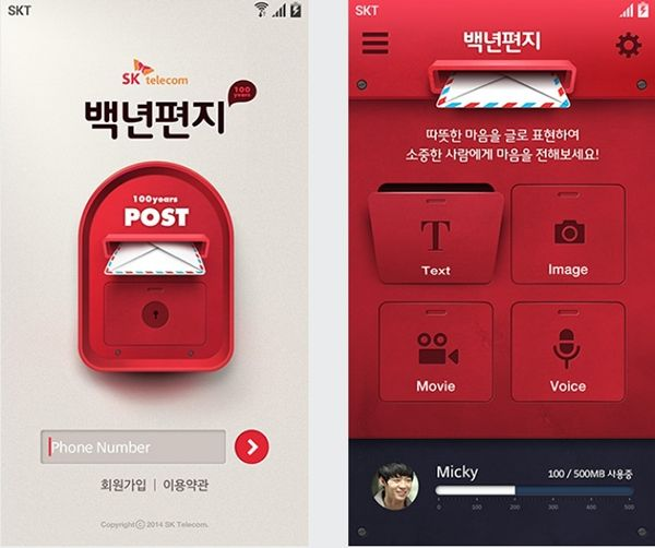 SK Telecom's 'The 100 Year Letter' on App Design Served