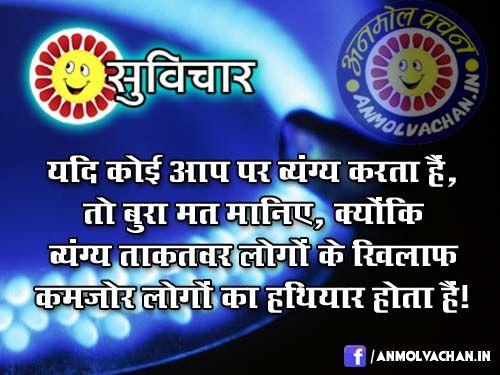 Aaj ka Vichar in Hindi Facebook Anmol Vachan | Places to