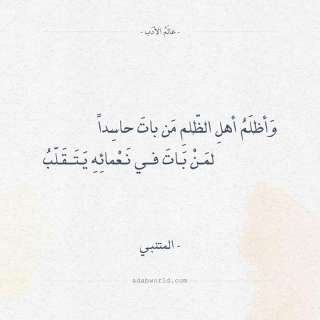 شعر أبو العلاء المعري قل الث قات فما أدري بمن أثق عالم الأدب Ali Quotes Words Quotes Quotations
