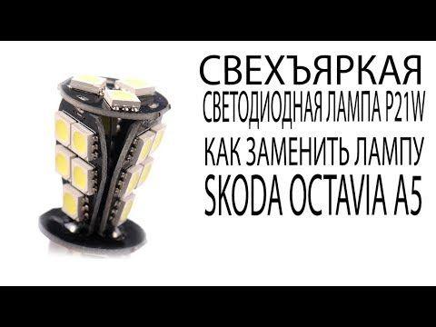 Светодиодная лампа ДХО SKODA OCTAVIA A5  Как заменить лампы ДХО в Шкода ...