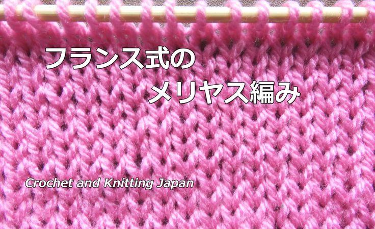 フランス式のメリヤス編みの編み方【棒針編み】How to knitting stockinette stitch
