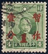 Stamp Collecting | China Stamp Values | 1936-1939 New Life Movement and Founding of the Chinese Post Office