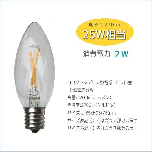 _E17 LED電球 シャンデリア球(明るさ25W相当・40W相当) - SELFISH +NET SHOP+   おしゃれな照明・天然木の家具・かわいい雑貨   セルフィッシュ
