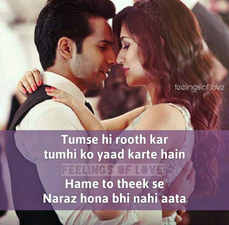 Tumse hi rooth kar  Tumhi ko yaad karte hain  Hame to theek se  Naraz hona bhi nahi aata   तुमसे ही रूठ कर  तुम्ही को याद करते हैं  हमें...