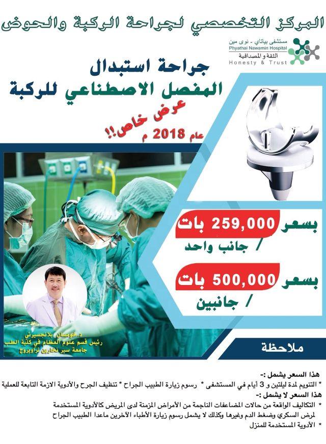عرض خاص لعام 2018 في المركز التخصصي لجراحة الركبة و الحوض فى أفضل مسشتفي بتايلند