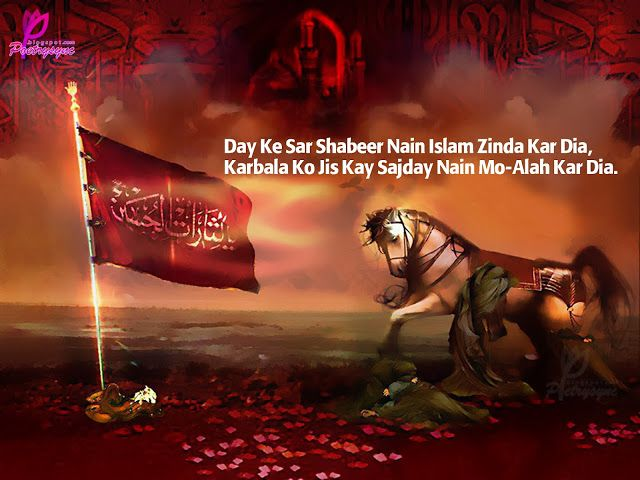 Poetry: Best Muharram SMS with Cards