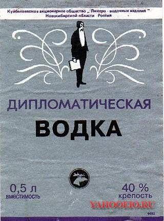 Этикетки водки с советских времен » YAHOOEU.ru