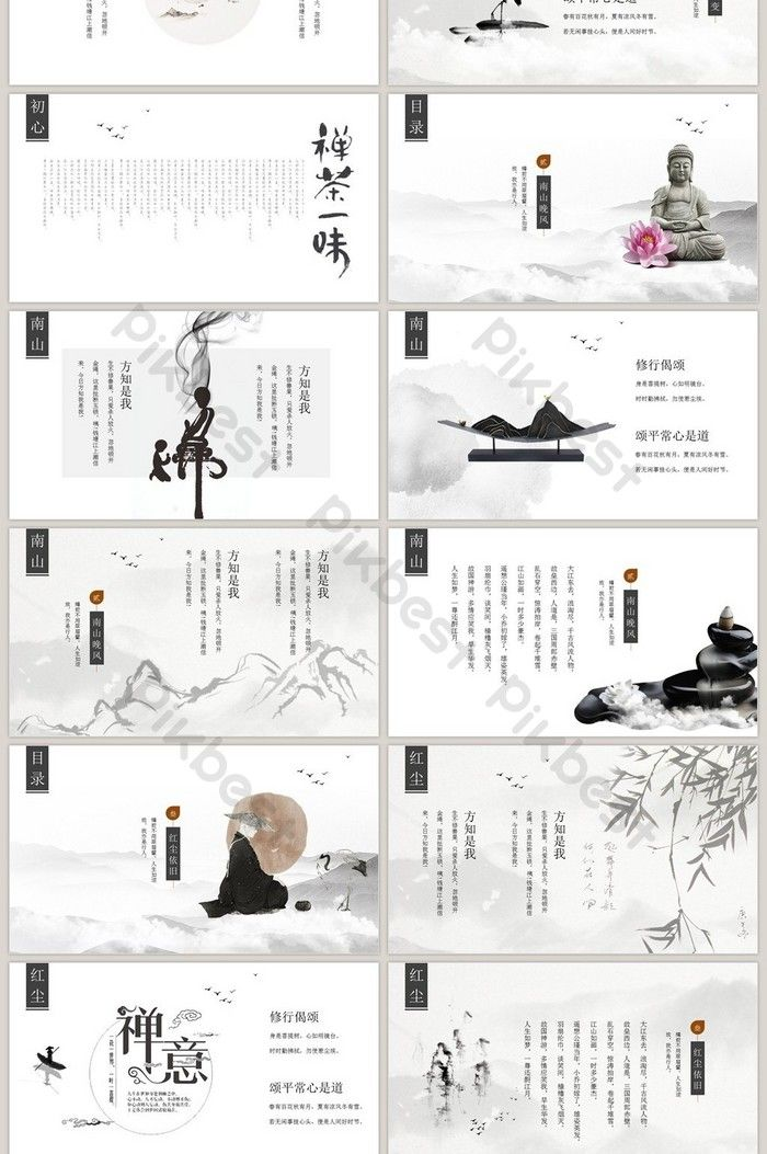 Chinese Classic Simple And Elegant Zen PPT Template | PowerPoint PPTX Free  Download - Pikbest | Presentation Layout, Powerpoint Design Templates,  Presentation Design