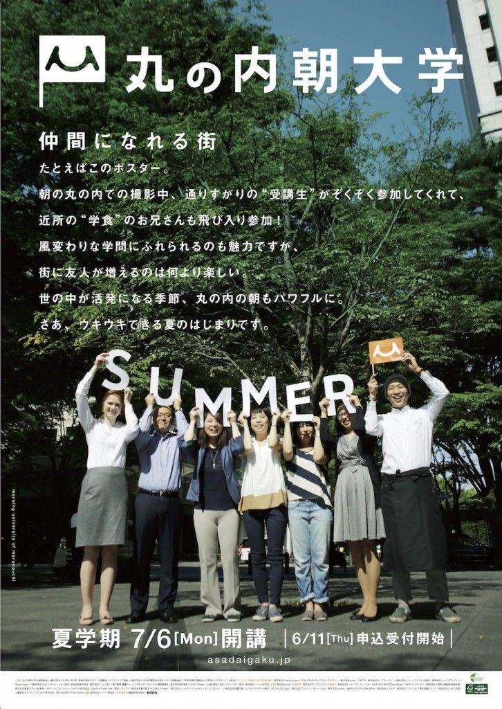 BAUM LTD. / 株式会社バウム » 丸の内朝大学 2015夏学期ポスター