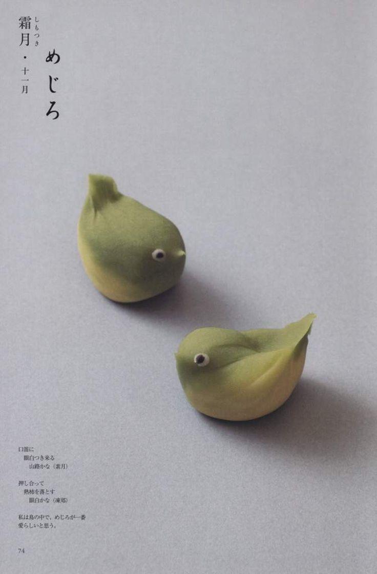 Wagashi/和果子