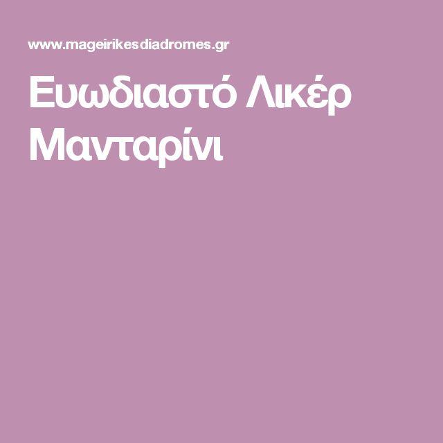 Eυωδιαστό Λικέρ Μανταρίνι