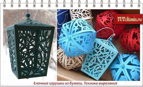 Елочные игрушки из бумаги. Техника вырезания » Дизайн & Декор своими руками