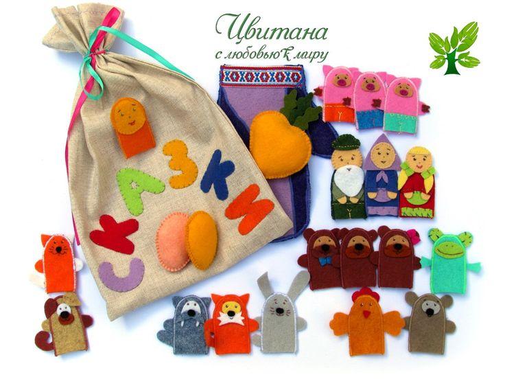игрушки из фетра, развивающие игрушки, сказки, сказочные персонажи, пальчиковые игрушки, пальчиковый театр