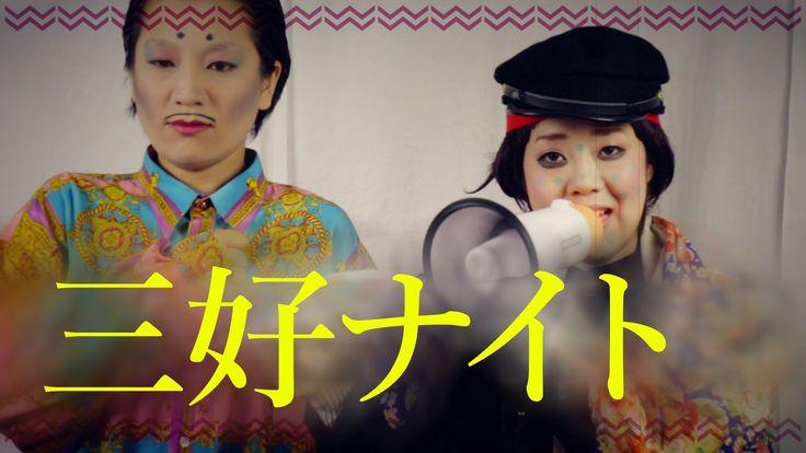 美しい三好による三好紙飛行機【日本エレキテル連合】