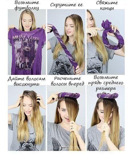 Шикарные локоны...на футболку (Diy) / Прически / ВТОРАЯ УЛИЦА