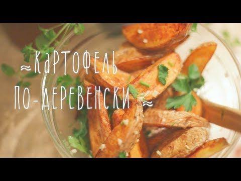 Простой рецепт вкуснейшего картофеля по-деревенски. Отличный гарнир для любого блюда. Bon Appetit! Подписывайтесь на канал - https://www.youtube.com/user/vid...