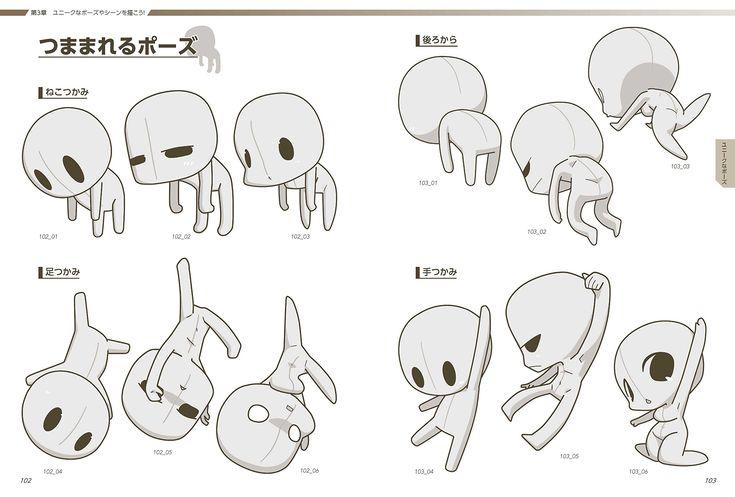 スーパーデフォルメポーズ集 チビキャラ編 (マンガの技法書) | Yielder | 本 | Amazon.co.jp