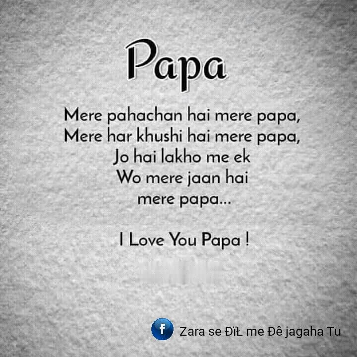 Hindi Quite Awesome Quote शायरी Shayari Father Papa