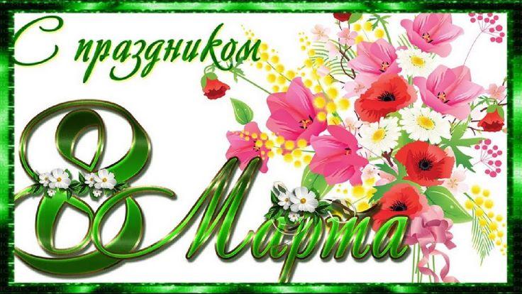 🌹🌺Скоро 8 марта!🌹🌺 Подари красивый подарок милым женщинам #СПраздником #8марта #Очень #красивое #поздравление #с8Марта #музыкальная #Видео #открытка