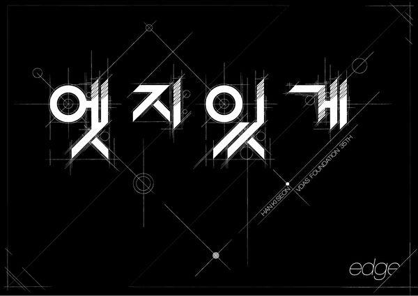 Edge / Korean font Design / TYPO DESIGN on Behance