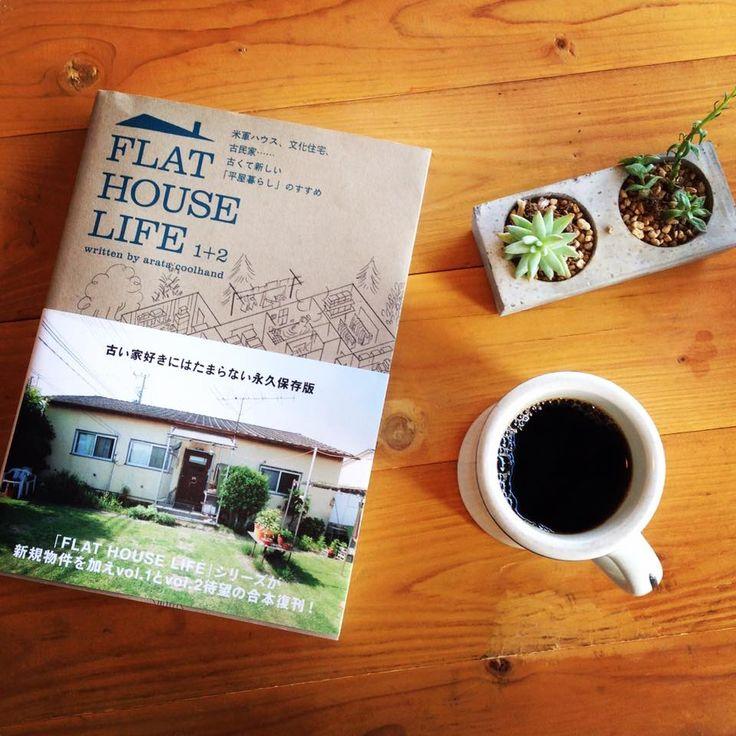 この本に眼を通すと今すぐにでも平屋に引っ越したい衝動に駆られてしまう。こんな天気の良い日には庭で陽を浴び細胞が光合成して喜ぶ様を感じながら苦い珈琲をぐびぐびと飲みたいな。#平屋 #暮らし #バイブル #引越し #衝動 #光合成 #珈琲 #reading #book #one #stride #house #bible #japanese #life #style #moving #change #impulse #goodvibes #coffee #sun #green #haveaniceday #thankyou