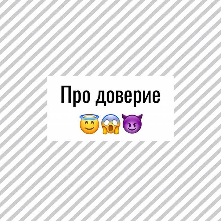 Написала про доверие в нашей работе. В прошлый раз меня за подобную мысль в комментариях обвинили в некомпетентности и вообще плохим словом назвали. Ну уж извините, так это работает 🙌🏻 не я это придумала 🤗  Это галерея, мотайте влево 🙌🏻 весь текст в ней.  Удобнее читать на Фейсбук, там я тоже Мила Колпакова 🙌🏻  #milakolpakova #проработу #mk_question_answer #довериедовериеперейдинафедота