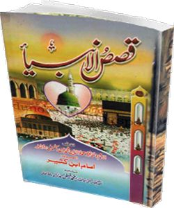 Free download or read online Qasas ul Anbiya by Imam Ibn e Kaseer about stories of Holy Prophets, Adam, Idris, Noah, Abraham, Ishmael, Isaac etc