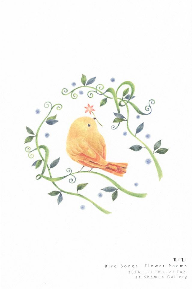 """Bird Songs  Flower Poems"" −RiLi, picture book, illustration, design ___ ""鳥の声  花の詩"" −リリ, 絵本, イラスト, デザイン ...... #exhibition #illustration #bird #poem #book #展覧会 #イラスト #鳥 #詩 #本"