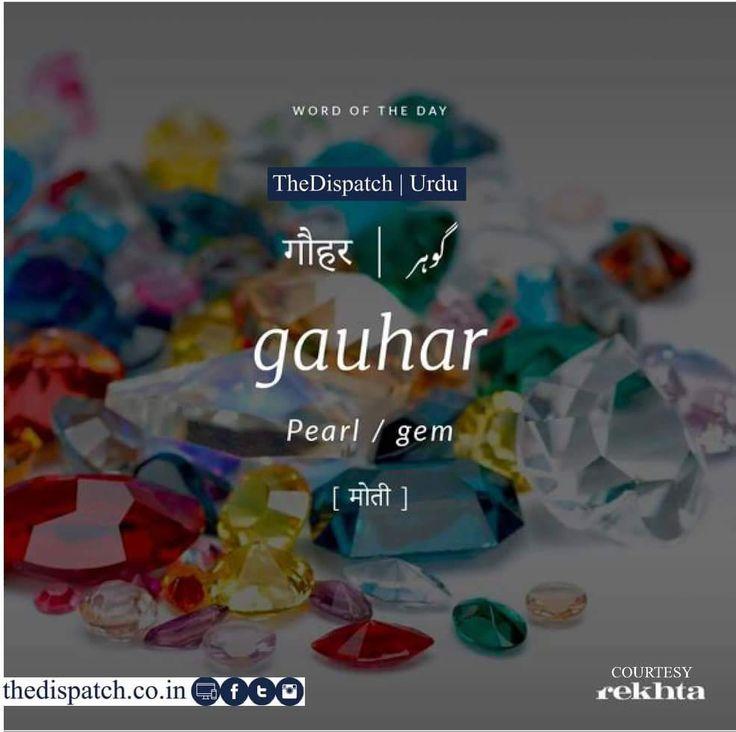 Gauhar Hindi Words Urdu Love Words Urdu Words