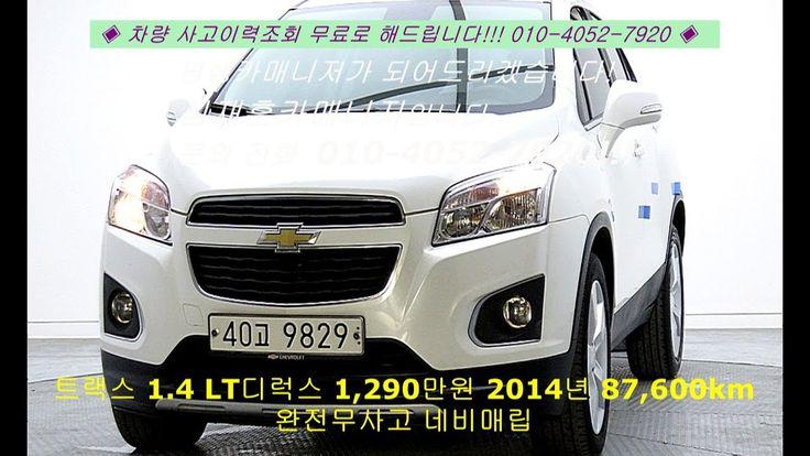 중고차 구매 시승 트랙스 1.4 LT디럭스 1,290만원 2014년 87,600km(국민차매매단지/KB차차차/중고나라:중고차시세/...