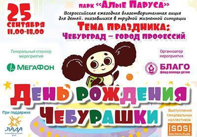 благотворительная акция для детей День рождения Чебурашки
