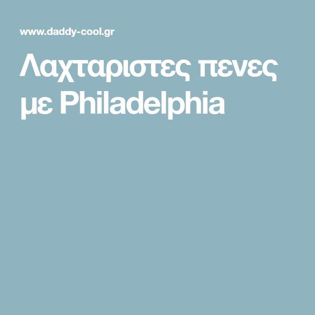 Λαχταριστες πενες με Philadelphia
