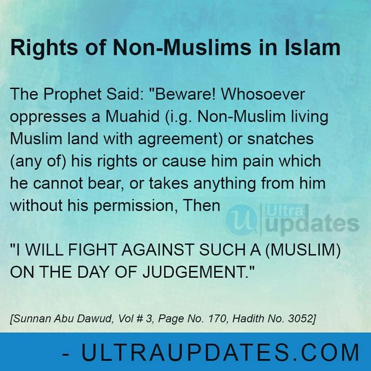 IMPORTANT:  Non-Muslims have rights in Islam.  SHARE!  [Sunnan Abu Dawud, Vol # 3, Page No. 170, Hadith No. 3052]