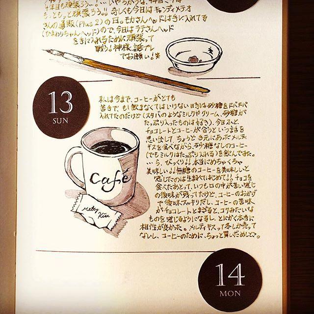 昨日の絵日記。チョコレートを食べながらだと、コーヒーが飲めるようになる事に気付いた。  #絵日記 #mdノート #mdnote #手帳ゆる友 #ほぼ日もどき #万年筆イラスト部