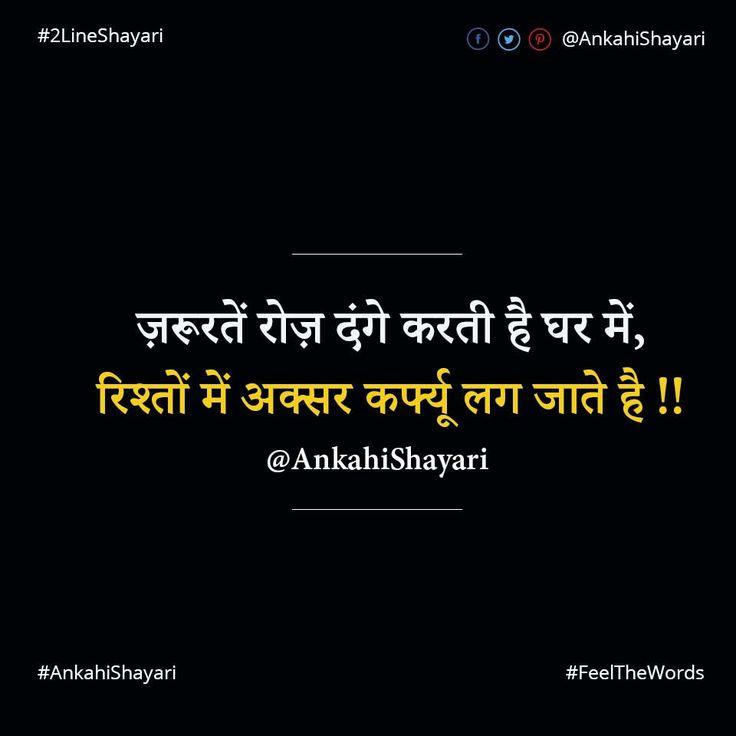 ज़रूरतें रोज़ दंगे करती है घर में #AnkahiShayari #FeelTheWords #2LineShayari