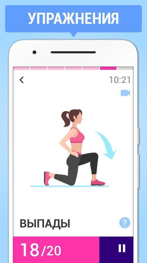 Приложения На Андроид Для Похудения Упражнения. Популярные программы для похудения на андроид