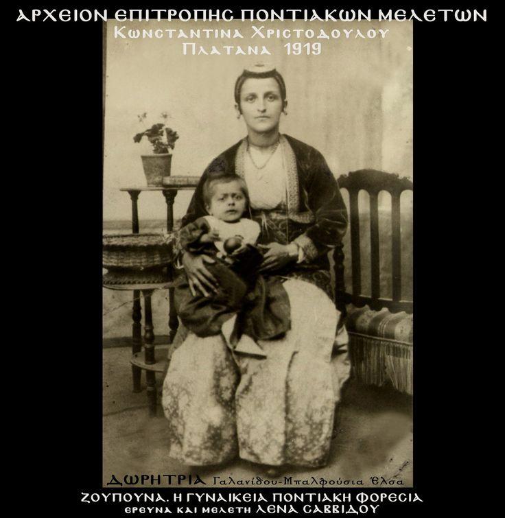 .Αρχειακές φωτογραφικές καταγραφές περί της γυναικείας Ποντιακής φορεσιάς-ΕΠΜ-ΠΛΑΤΑΝΑ. Ζουπούνα 1.  Ζουπούνα από την περιοχή των Πλατάνων. Χρονολογία της φωτογραφίας το έτος 1910.
