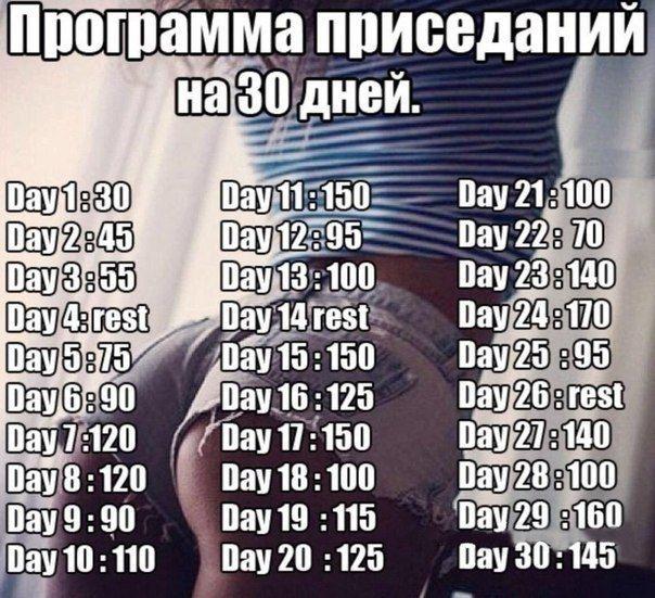 приседания на 30 дней фото