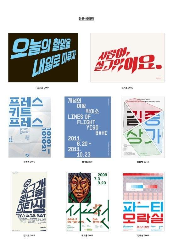 한글 예술 - Google 검색