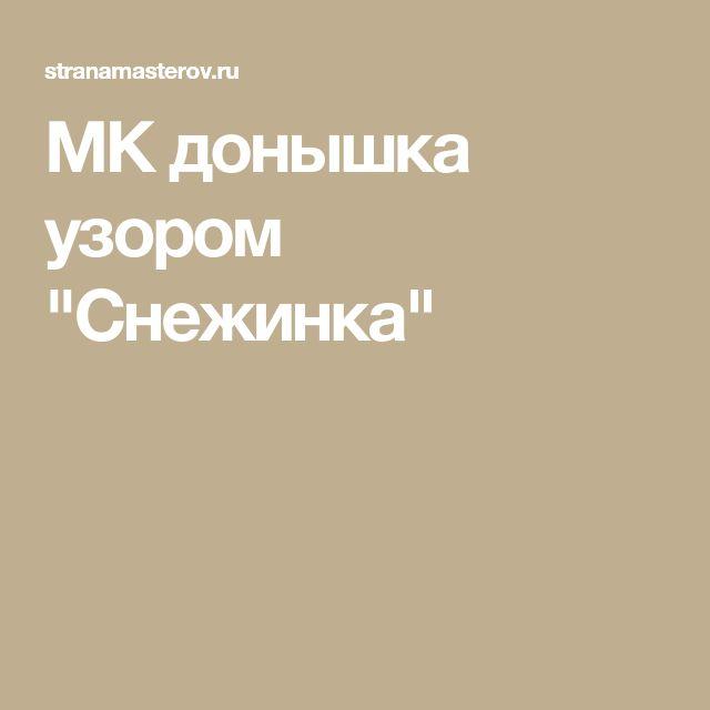 "МК донышка узором ""Снежинка"""